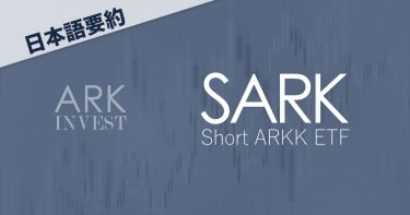 ARKKショート(リバース)型ETF ~SARK目録の日本語要約